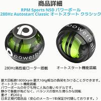 RPMSportsNSDパワーボール280HzAutostartClassicオートスタート機能搭載/筋トレ握力前腕手首トレーニング器具トレーニングボールリストボールローラーリストボールリストローラーボールパワーリストボールグッズ送料無料