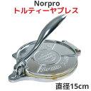 Norproトルティーヤプレス トルティーヤメーカー 6インチ 直径 15cm メキシコ料理 トルテ