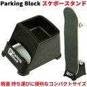 Parking Block スケボースタンド スケートボード 収納 軽量 コンパクト 固定 スケボー スタンド パーキ...