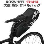 ROSWHEELサドルバッグ大型防水軽量131414シートバッグリアバッグアクセサリー荷物収納自転車バイクロードバイクマウンテンバイクシートポストバッグロスホイール大容量多機能
