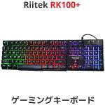 RiitekリーテックゲーミングキーボードRK100+USB有線US配列LEDバックライトランプ接続人気おすすめテンキーPCパソコンゲーム作業用光る長時間疲れにくい安い