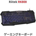 RiitekリーテックゲーミングキーボードRK800USB有線日本語配列LEDバックライトJIS配列ランプUSB接続人気おすすめテンキーPCパソコンゲーム作業用光る長時間疲れにくい