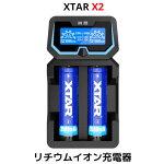 XTARエクスターX21450018650対応リチウムイオン充電器充電情報表示機能ディスプレイ付き2スロットバッテリーチャージャー高速急速USB充電器充電池マルチサイズ対応Li-ionニッケル水素電池