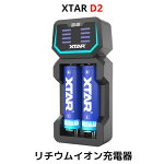 XTARエクスターD21450018650対応リチウムイオン充電器2スロット過放電解除高性能バッテリーチャージャー保護回路高速急速USB充電器充電池マルチサイズ対応Li-ionニッケル水素電池
