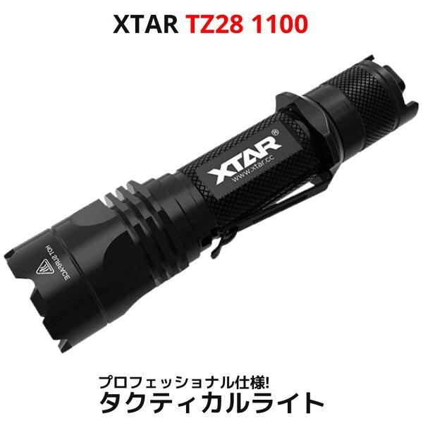 XTARエクスターTZ281100lmLEDタクティカルライト防水IPX81100ルーメンフラッシュライト懐中電灯ハンディライト