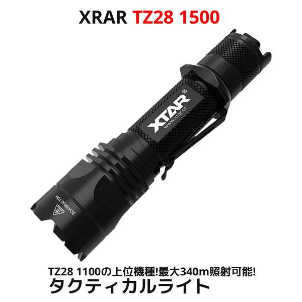 XTARエクスターTZ281500LEDタクティカルライト防水IPX81500ルーメンバッテリー充電器付属懐中電灯フラッシュライ