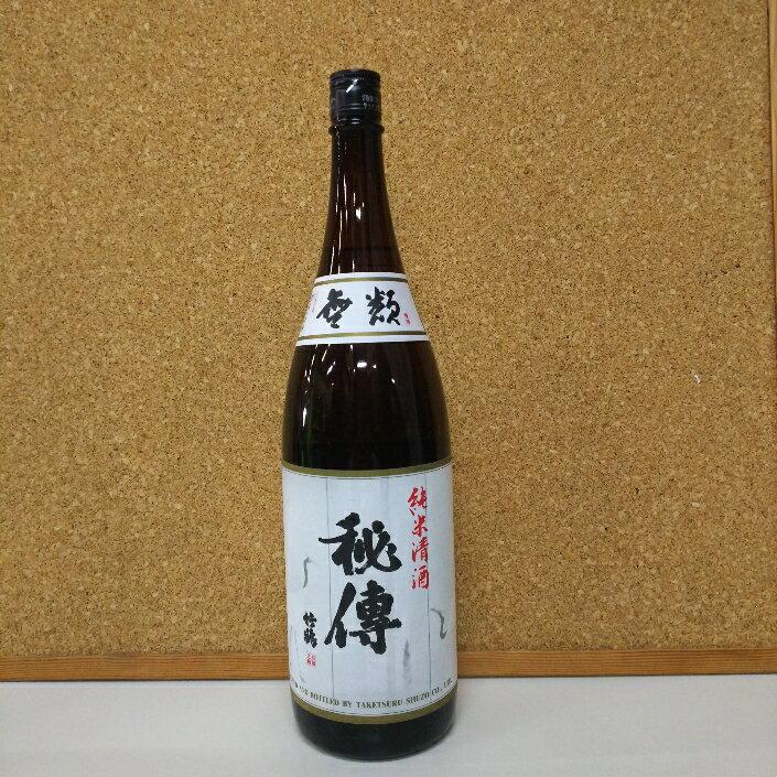 竹鶴酒造『純米酒 秘傳(ひでん)』