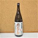 廣木酒造飛露喜 特別純米 21年6月分以降1800ml  クール便推奨