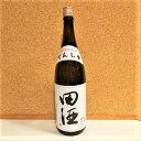 田酒 特別純米酒 1800ml クール便推奨
