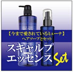 新発売★スキャルプエッセンス ミューナ+シャンプーセット頭皮と髪に徹底したスキャルプケアセ...