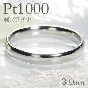 Pt1000純プラチナ甲丸リング【3.0mm】