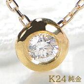 K24一粒ダイヤモンドネックレス