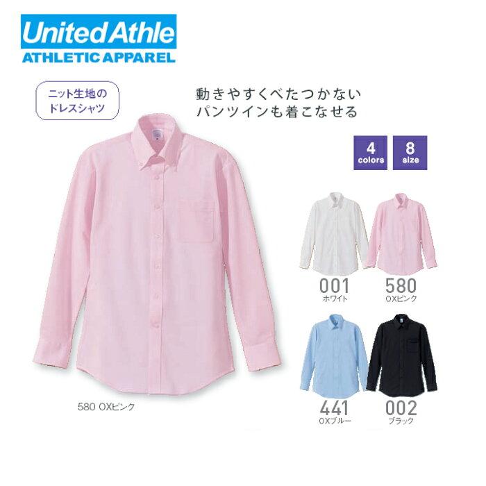 ユナイテッドアスレ(UnitedAthle)4.7オンス ドライT/C ロングスリーブシャツ(ボタンダウン)長袖ワイシャツ ニット素材 5525-01