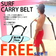 ◆あす楽◆ サーフボード キャリー キャリアー ベルト/ ショートからロングボードまで サーフィン グッズ/ キャリーケース ニットケース ハードケース