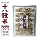 おいしい十八穀米 小袋タイプ 30g×12 全国一律送料無料! 18種全ての穀物100%国産 無添加...