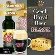 【チェコ産】輸入ビール ロイヤル・チェコ・ビールBLACK(ダークラガー)bottle500ml 中世の伝統を守る唯一のビール