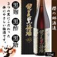 櫻の郷酒造 梅リキュール 健美黒梅酒 (12度) 720ml