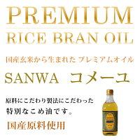 【三和油脂】コメーユ450g国産玄米から生まれたプレミアムオイル!