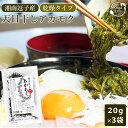 アカモク 乾燥 天日干し ぎばさ 3袋セット 常温保存可能 天然 サプリ あかもく 神奈川県 湘南逗