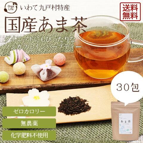 【送料無料】 あま茶(甘茶)国産 ティーバッグ 1.5gx30包 【花祭り/美容茶/健康茶/お茶/ノンカロリー/ノンカフェイン/ダイエット】