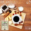 玄米コーヒー つや姫 ドリップタイプ 4パック ドリップ 玄米珈琲 妊婦 さんにも嬉しい ノンカフェイン コーヒー 無添加 国産 山形県産 ブランド米使用 ギフト 送料無料