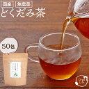どくだみ茶 国産 無農薬 3g×50包 ティーバッグ 低温乾燥 直火焙煎 送料無料 ドクダミ茶 ノンカフェイン どくだみ茶 健康茶 どくだみちゃ