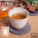 ごぼう茶 国産 送料無料 ティーパック 2.5g×50包 特許製法の深蒸し/遠赤焙煎で作った ...