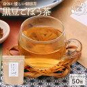 黒豆ごぼう茶 国産 九州産ごぼう 北海道産黒豆 深蒸し 遠赤焙煎 有機JAS工場製造 2.5g x50包 送料無料