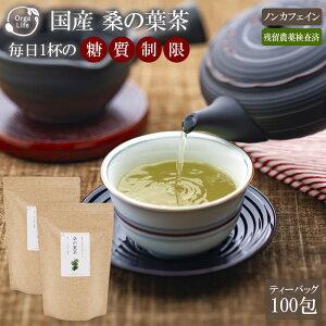 【P10倍】桑の葉茶 国産 250g (2.5g×50包 x2袋セット)無農薬 マルベリーハーブ Q3MG 葉酸 ノンカフェイン マルベリー茶 ティーパック