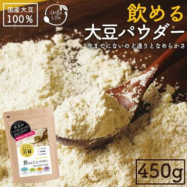 【送料無料】飲める大豆パウダー なかから美育 450g 大豆粉 国産 超微粉