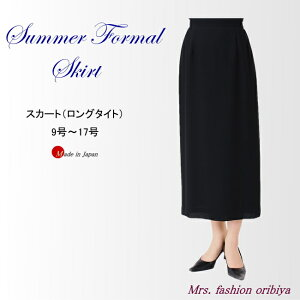 4e661a0fd0873 ブラックフォーマル サマー スカート ロングタイト 単品 日本製 礼服 喪服 夏用 レディース ミセス シニア