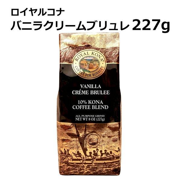ロイヤルコナ ヴァニラ クリームブリュレ 227g(8oz)/フレーバーコーヒー・中挽き/賞味期限90日以上/クリームブリュレの濃厚な香りにヴァニラの香りをプラス
