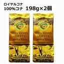 【訳あり】【賞味期限:2020年12月8日】ロイヤルコナ 100%KONA 198g×2個 ≪中挽き≫※ この商品はフレーバーコーヒーではありません。