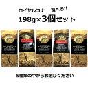 ロイヤルコナ フレーバーコーヒ 198g×3個セット【粉・中挽き】5種類の中からお選びください。/少しだけお得!選べる3個セット/賞味期限120日以上/