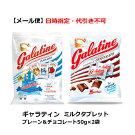【賞味期限:2020年9月1日】ギャラティンミルクタブレットチョコレート50g/練りこまれたチョコレートの粒がほのかに香ります/