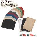 レターセット10色10枚 3色×8種類 24枚 ギフト メッセージカード クラシカル アンティーク調 レトロ 封筒 便箋 セット 文房具 手紙 大量 バースデー