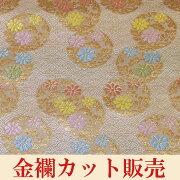 金襴和柄生地・正絹小葵地に花の丸白茶
