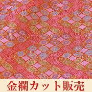 金襴生地小七宝紋赤/ピンク【生地布布地和布和生地和柄生地和風】【10P03Dec16】