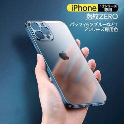 【即日発送ポイント10倍】iPhone12promaxケースiPhone12miniケースiPhone12ケースiPhone12Proケースアイフォンケースアイフォン12ケースアイフォン12プロカバースマホケーススマホカバー携帯電話ケース衝撃吸収指紋防止クリスマスギフト