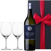 【ワイングラスと白ワインのセット】ボルドー「シャトー・クロ・デ・リュヌ」 アントル・ドゥ・メール 辛口 ペアグラス付き