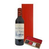 母の日のスイーツセット!ワインとチョコレートギフト 赤ワイン フランス、ボルドーのグラン・クリュ 2010年 375ml ナポリタンチョコレートマキシム・ド・パリ