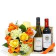 父の日のワインギフト フランスの赤白ワインとお花のセット ボルドー赤ワイン シャブリ白ワイン 黄色とオレンジ色のフラワーバスケット入り