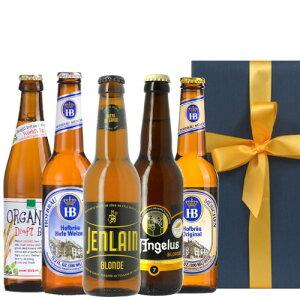 送料無料 【ビール5本セット】飲み比べ フランス ドイツ クラフトビール 330ml×5本 詰め合わせ 「ルパース」 「ジャンラン」 「ホフブロイ」 「ピンカス」 オーガニック ビオ BIO 海外ビール 輸入ビール 贈答 会社 のし対応 お年賀 日時指定可