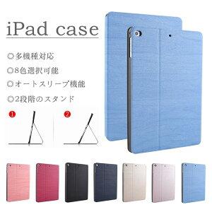 送料無料 タブレッド iPadケース 第5世代 10.5インチ air3 mini4 mini5 mini2 mini3 Air Air2 カバー ipad10.2 pro10.5 ミニ 第8世代 エアー ipad2017 2018 2019 ipad2 ipad3 ipad4 ipad5 ipad6 ipad7 ipad9.7 アイパッドケース レザ オートスリープ機能 スタンド機能 手帳型