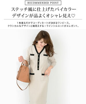 エコヴェロ™/長袖/上品/シンプル/秋/冬/春