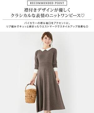 バイカラー/長袖/フレア/ウエストマーク/ニットワンピ/秋