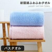 高級綿の世界三大コットンである新疆綿を使用したバスタオル