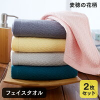 ダイヤ編み柄の可愛いタオル