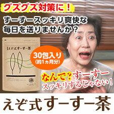 すーすー通る爽快感!『えぞ式すーすー茶』30包入り(約1ヵ月分)