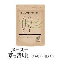 すーすースッキリ爽快感!『えぞ式すーすー茶』30包入り(約1ヵ月分)